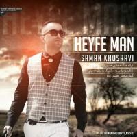 Saman-Khosravi-Heyfe-Man