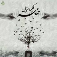 Sepehr-Khalse-Ghesse-Ft-Faryad