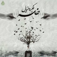 Sepehr-Khalse-Hoshyari-Intro