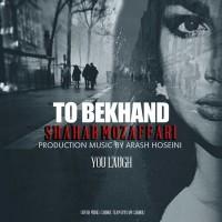 Shahab-Mozaffari-To-Bekhand