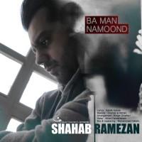 Shahab-Ramezan-Ba-Man-Namoond