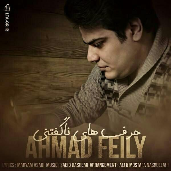 Ahmad Feily - Harfaye Nagoftani
