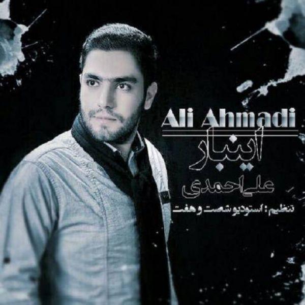 Ali Ahmadi - Inbar