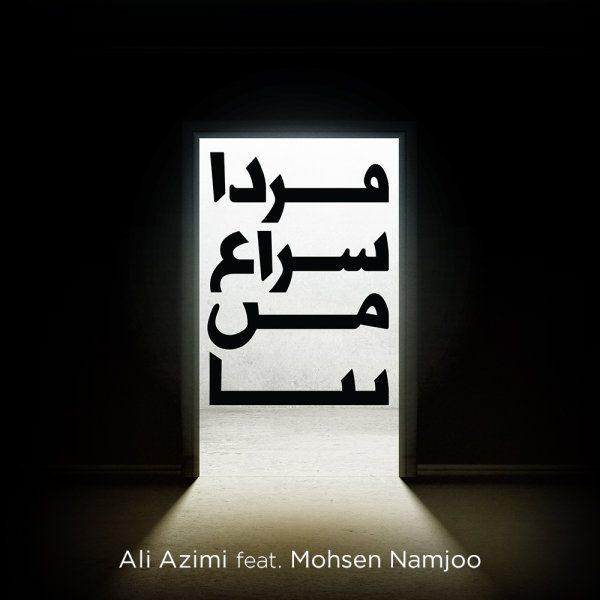 Ali Azimi - Farda Soraghe Man Bia (Ft Mohsen Namjoo)