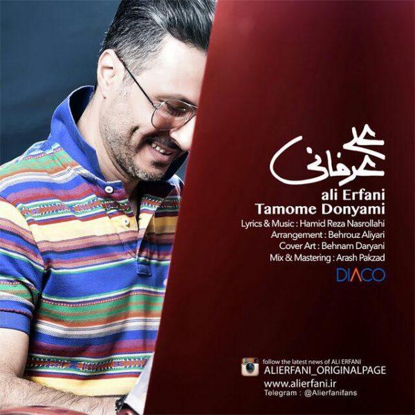Ali Erfani - Tamoome Donyami