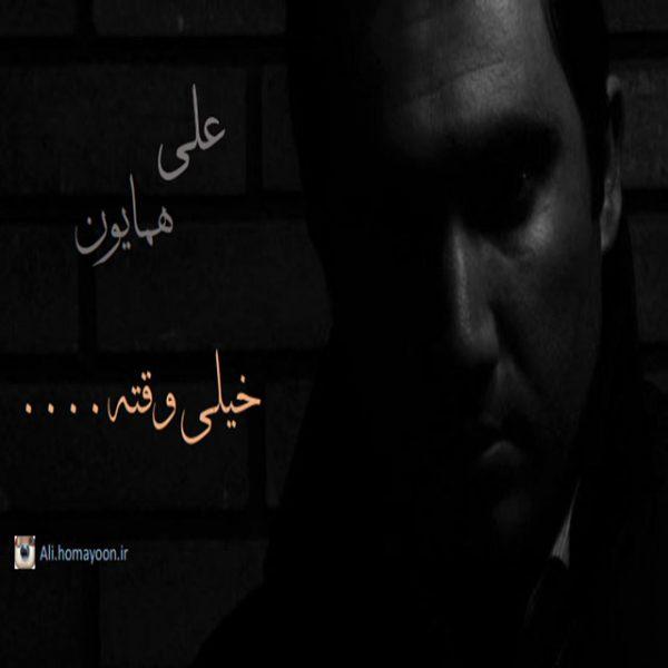 Ali Homayoon - Kheyli Vaghteh