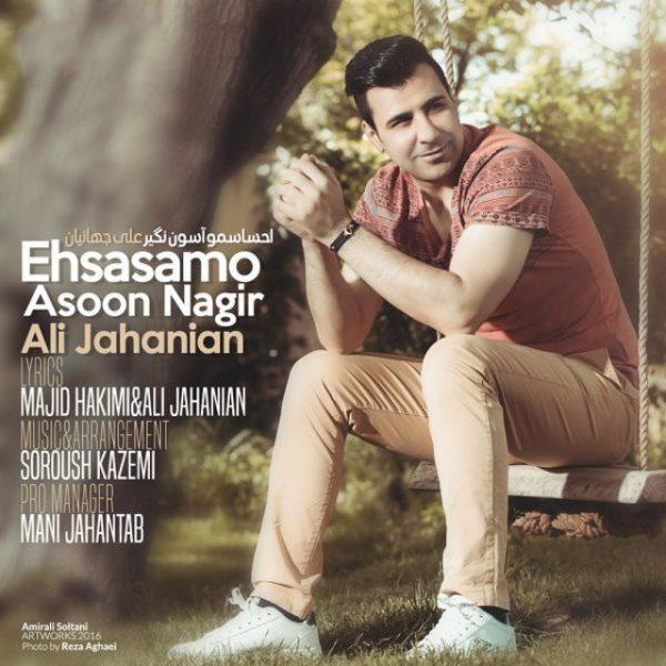 Ali Jahanian - Ehsasamo Asoon Nagir