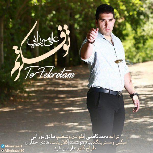 Ali Mirzaei - To Fekretam