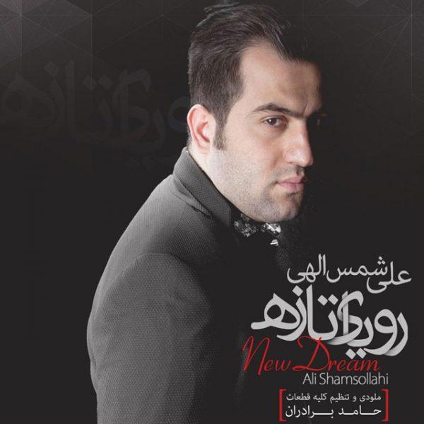 Ali Shamsollahi - Del Nemikanam