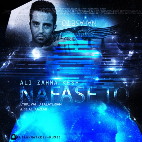 Ali Zahmatkesh - Nafase To