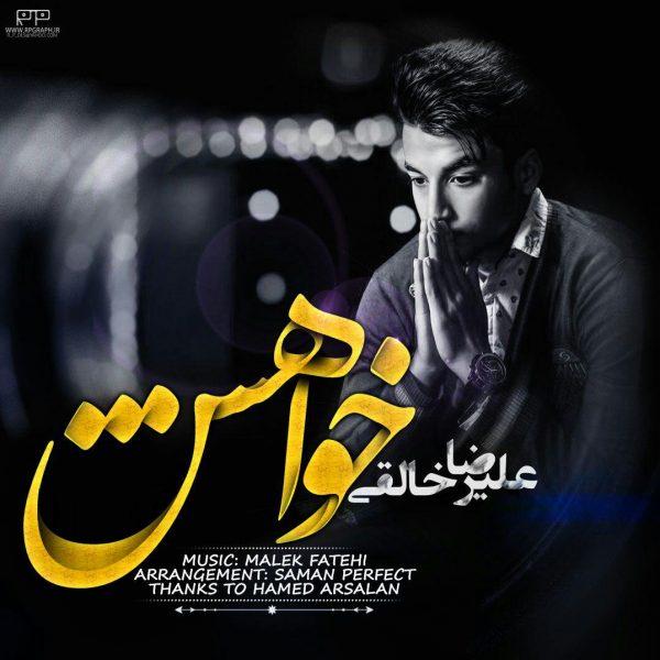 Alireza Khaleghi - Khahesh