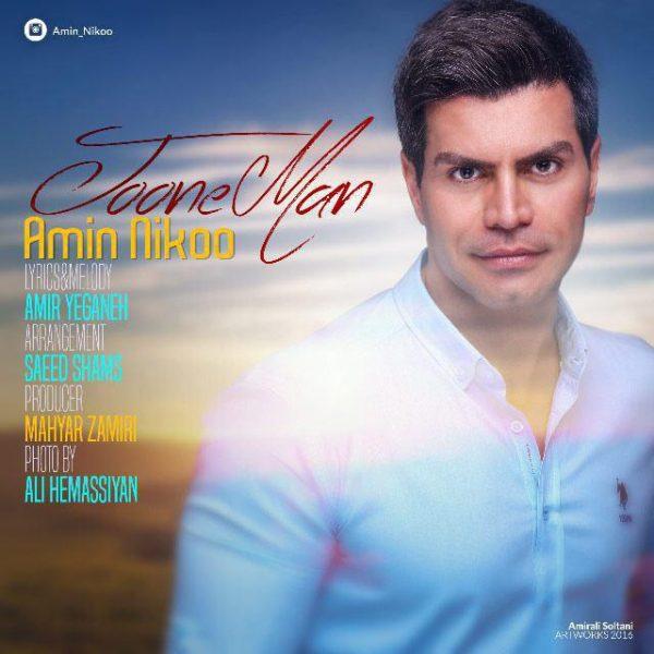 Amin Nikoo - Joone Man
