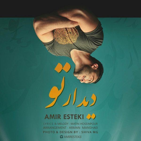 Amir Esteki - Didare To