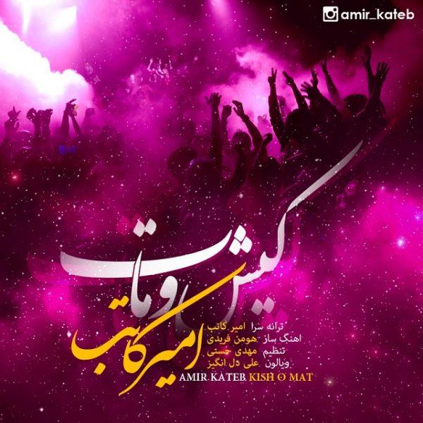 Amir Kateb - Kish O Mat