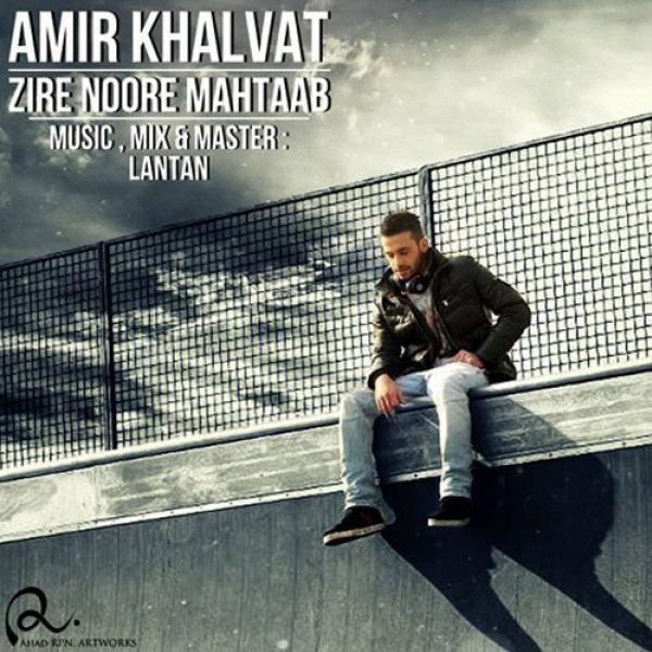 Amir Khalvat - Zire Noore Mahtab