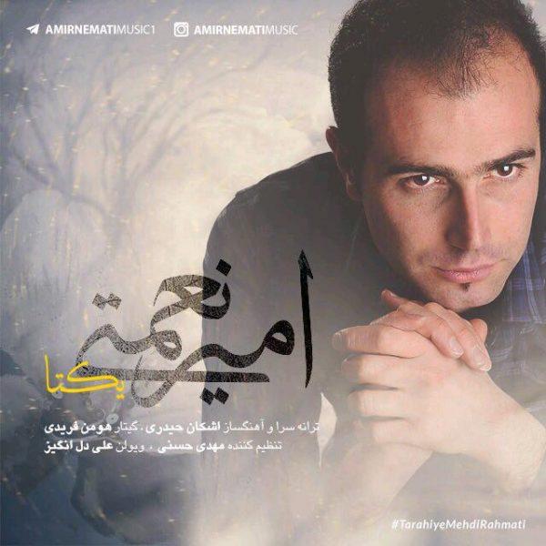 Amir Nemati - Yekta