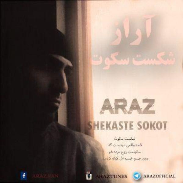 Araz - Shekaste Sokoot
