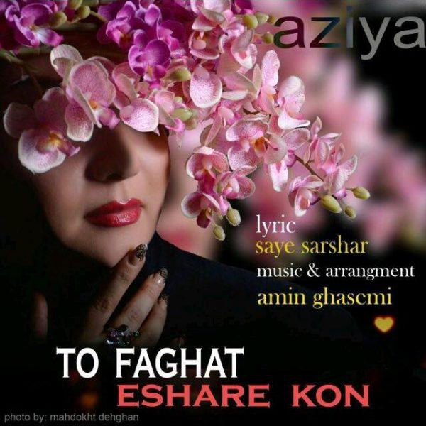 Aziya - To Faghat Eshare Kon