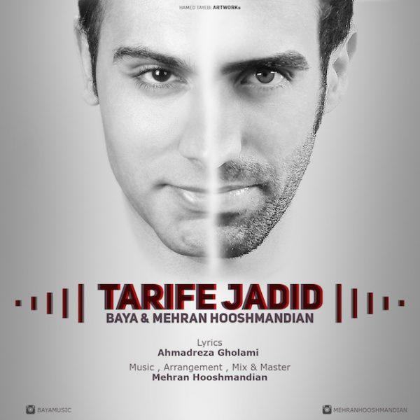 Baya & Mehran Hooshmandian - Tarife Jadid