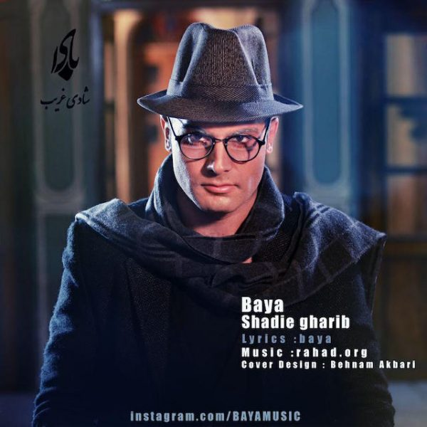 Baya - Shadie Gharib