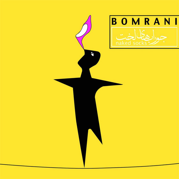 Bomrani - Kahkeshaane Eshgh