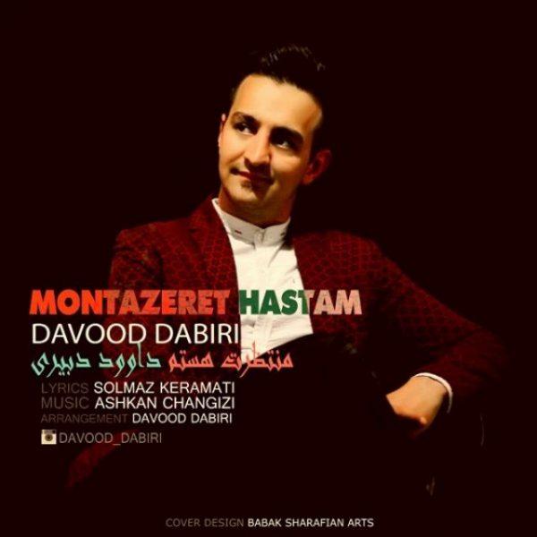 Davood Dabiri - Montazeret Hastam