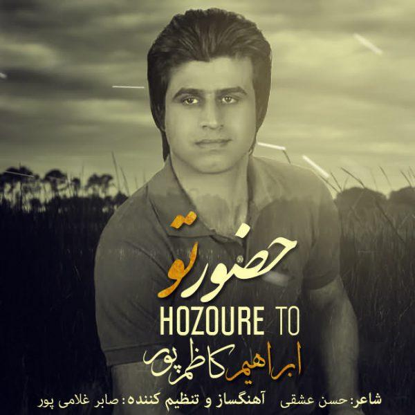Ebrahim Kazempour - Hozoore To