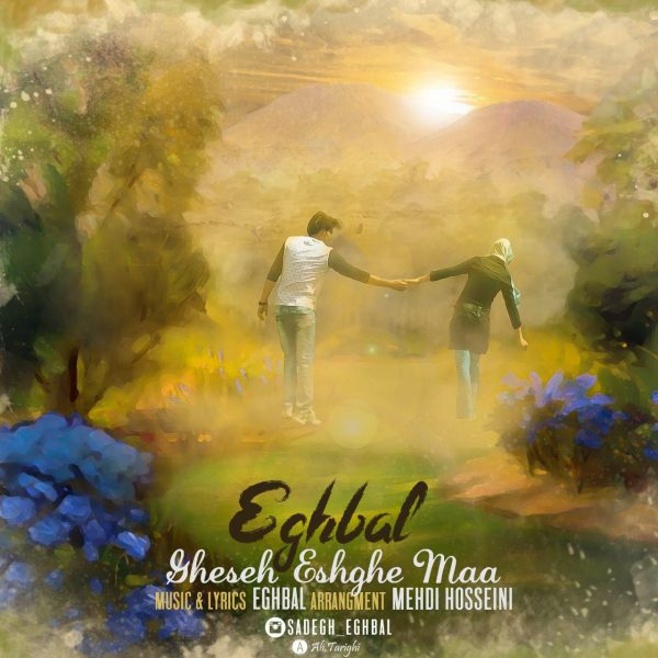 Eghbal - Gheseh Eshghe Ma