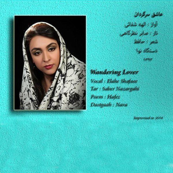 Elahe Shafaee - Ashegh Sargardan