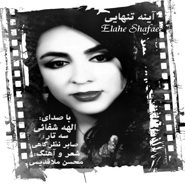 Elahe Shafaee - Ayeneye Tanhaee