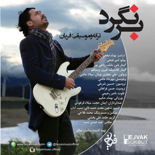 Faryan - Barnagard
