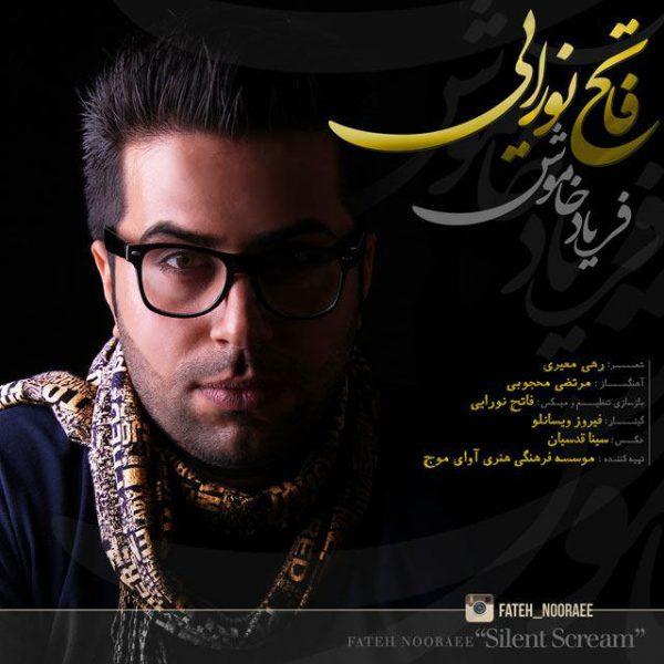 Fateh Nooraee - Faryade Khamoosh