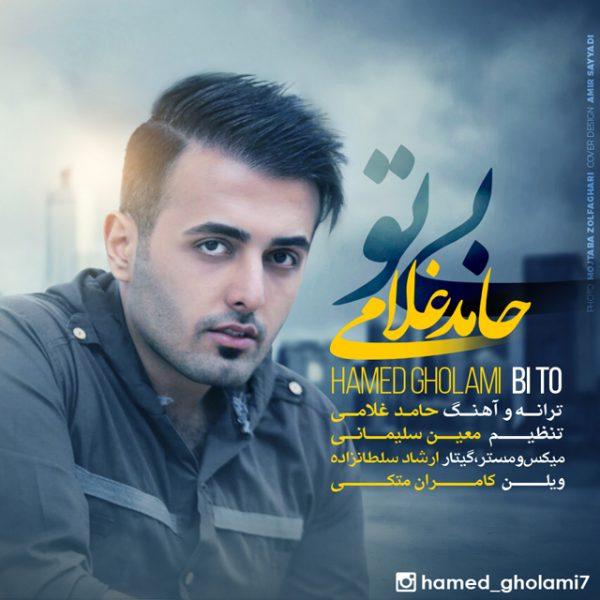 Hamed Gholami - Bi To