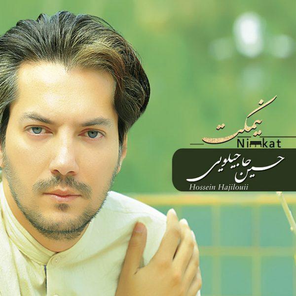 Hossein Hajilouii - Harfe Akhar