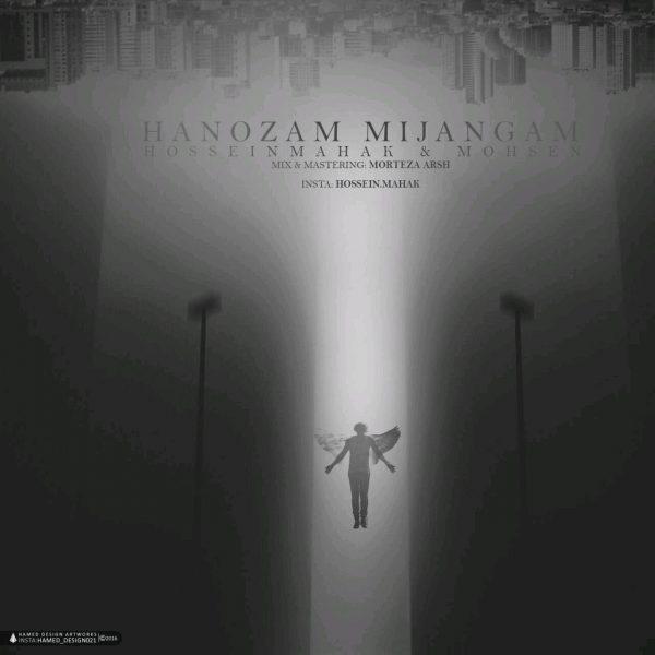 Hossein Mahak & Mohsen Hanozam - Mijangam