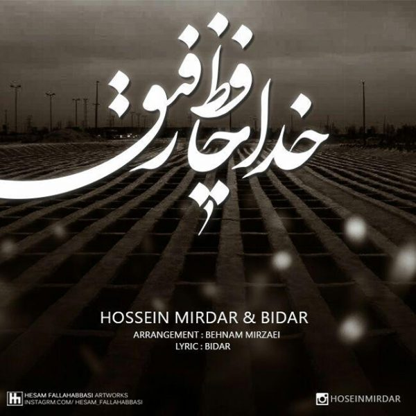 Hossein Mirdar - Khodahafez Refigh (Ft Bidar)