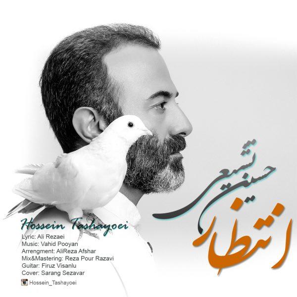 Hossein Tashayoei - Entezar