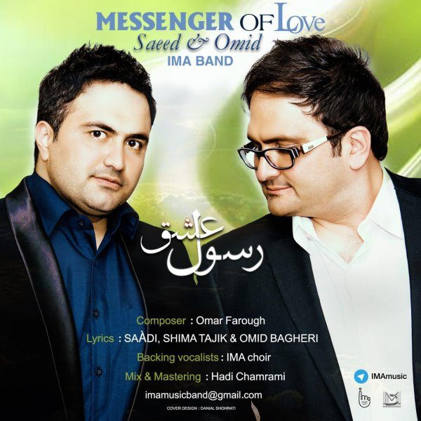 Ima Band Saeed & Omid - Rasule Eshgh