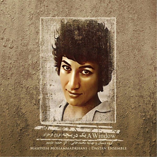 Mahdieh Mohammadkhani - Aghaze Eshgh