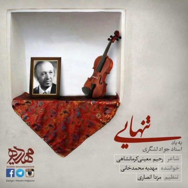 Mahdieh Mohammadkhani - Tanhaei