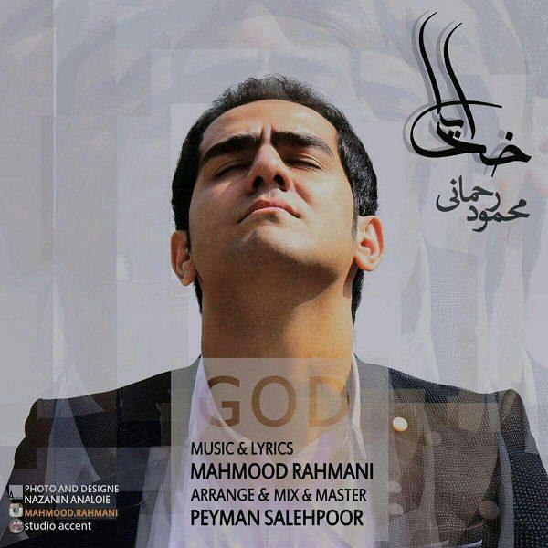 Mahmood Rahmani - Khodaya