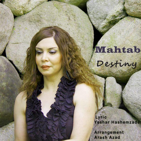 Mahtab - Ghesmat