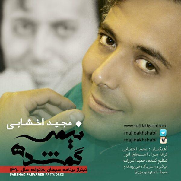 Majid Akhshabi - Nimeye Gomshodeh