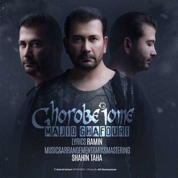 Majid Ghafouri - Ghorobe Jome
