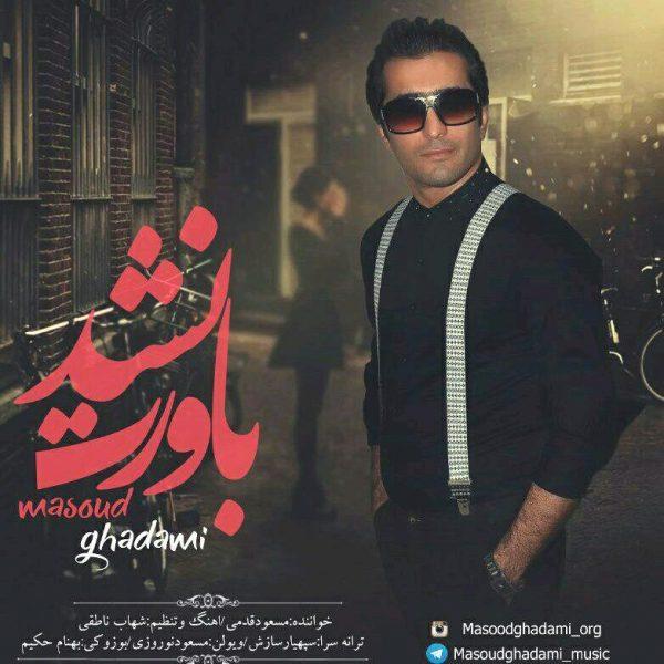 Masoud Ghadami - Bavaret Nashod