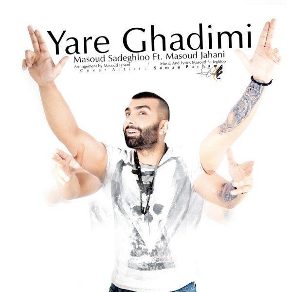 Masoud Sadeghloo - Yare Ghadimi (Ft Masoud Jahani)