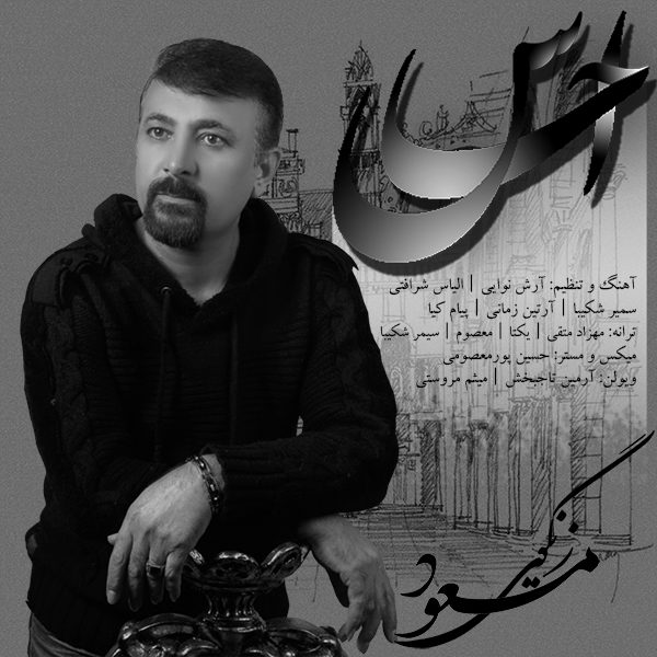 Masoud Zanguei - Baroon
