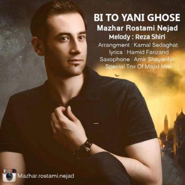 Mazhar Rostami Nejad - Bi To Yani Ghose