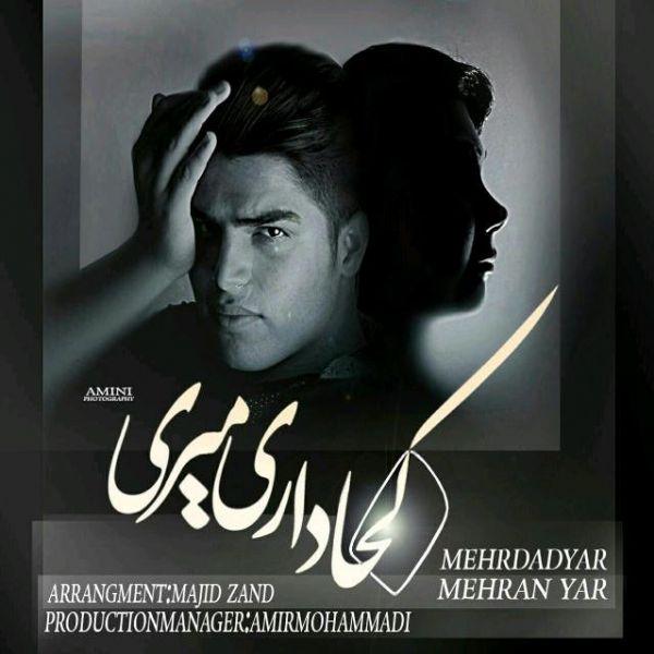 Mehrdad Yar & Mehran Yar - Koja Dari Miri