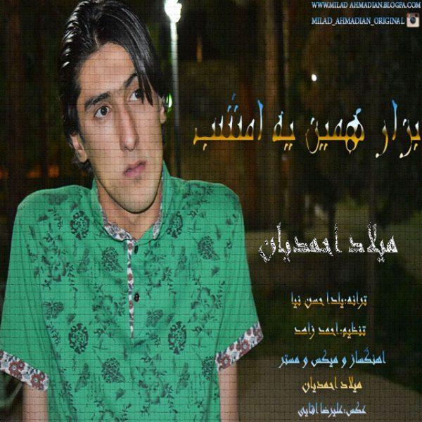 Milad Ahmadian - Bezar Hamin Ye Emshab